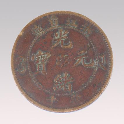 清代货币/元宝收藏/古玩鉴赏/胜大艺术品