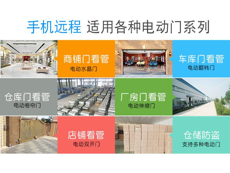 遥控器动态_漳州地区具有口碑的卷帘门远程遥控器供应商