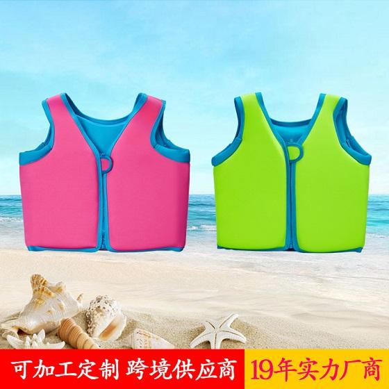 厂家生产批发专业儿童救生衣浮力衣SBR儿童浮力背心