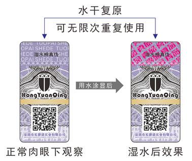 专业的湿敏防伪标签-宏源清实业出售报价合理的湿敏防伪标签