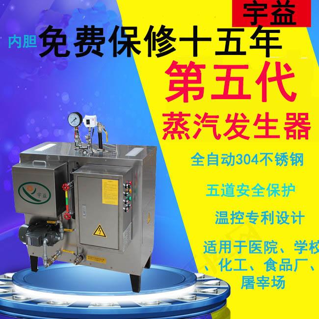 商用蒸汽发生器工业全自动电锅炉小型电锅炉厂家家用电锅炉