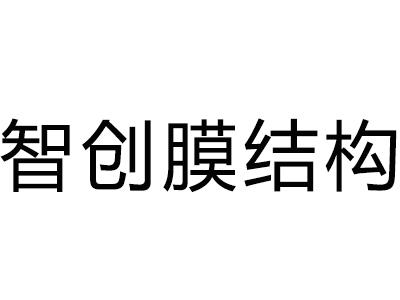 温州智创膜结构工程有限公司
