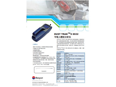 质量硬的8532可吸入颗粒分析仪品牌推荐    |中国可吸入颗粒分析仪