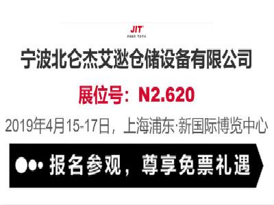 杰艾逖,杰艾逖展会,宁波线棒厂家