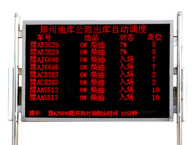 焦作仓储车辆排队叫号系统厂家_郑州物流车辆排队叫号系统现货供应