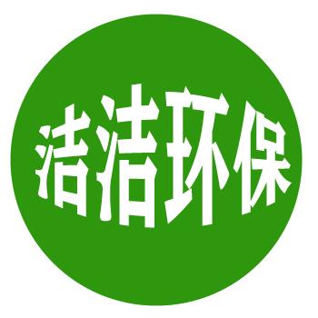 长沙洁洁环保科技开发有限公司