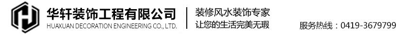 辽阳市华轩装饰工程有限公司