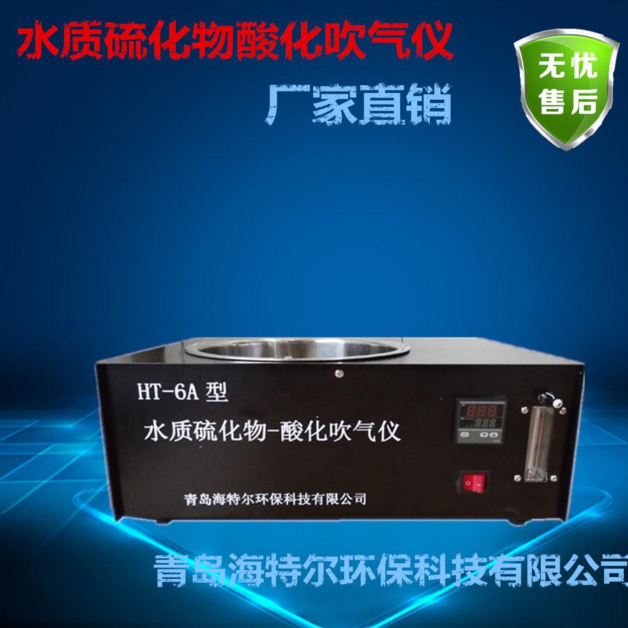 水质硫化物酸化吹气仪|水质硫化物酸化吹气仪厂家直销