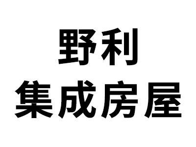 宁夏野利集成房屋有限公司