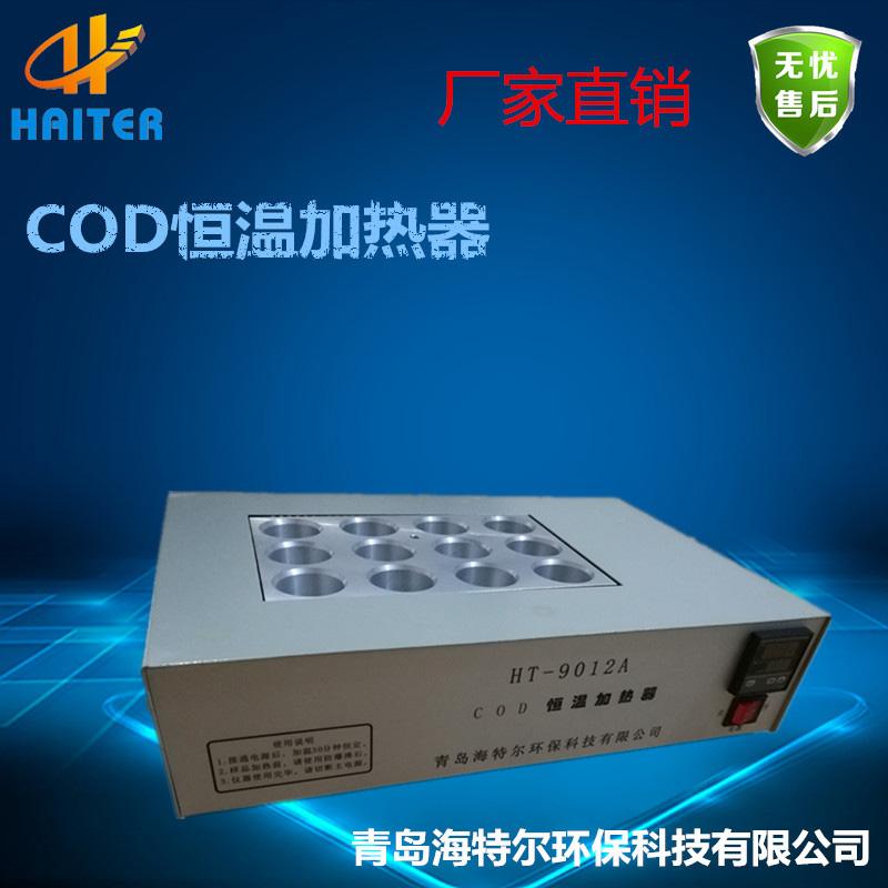 COD恒温加热器|专业COD恒温加热器批发