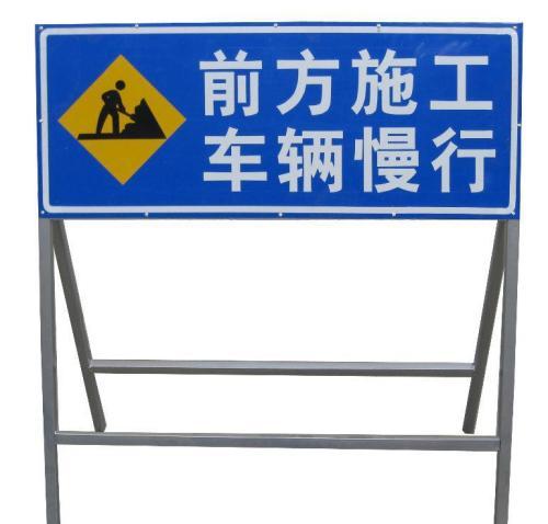 和田施工标志标牌-乌鲁木齐实惠的新疆施工标牌哪里买