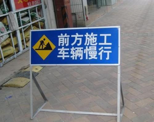 和田道路施工标牌定做-乌鲁木齐好用的新疆施工标牌哪里买