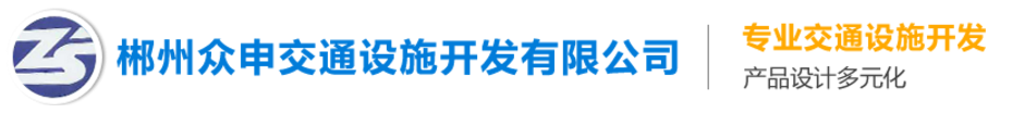 郴州众申交通设施开发有限公司