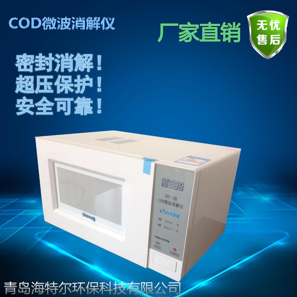 微波消解仪|专业COD恒温加热器厂家