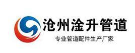 沧州淦升管道有限公司