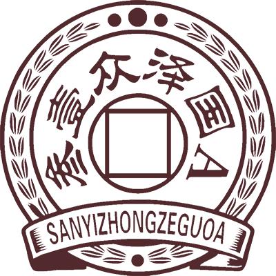 贵州叁壹众泽酒业有限公司