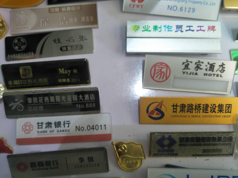 兰州员工工牌定做,甘肃员工工牌定做厂家-兰州金苑彩印制卡服务