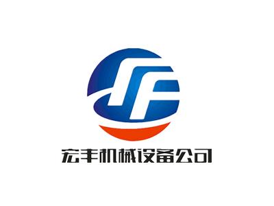 甘肃宏丰机械设备有限公司