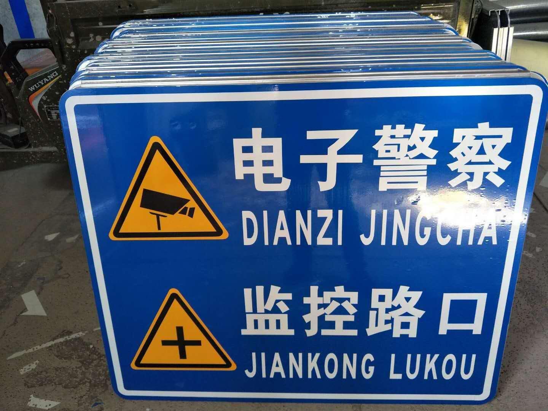 西藏道路标志牌