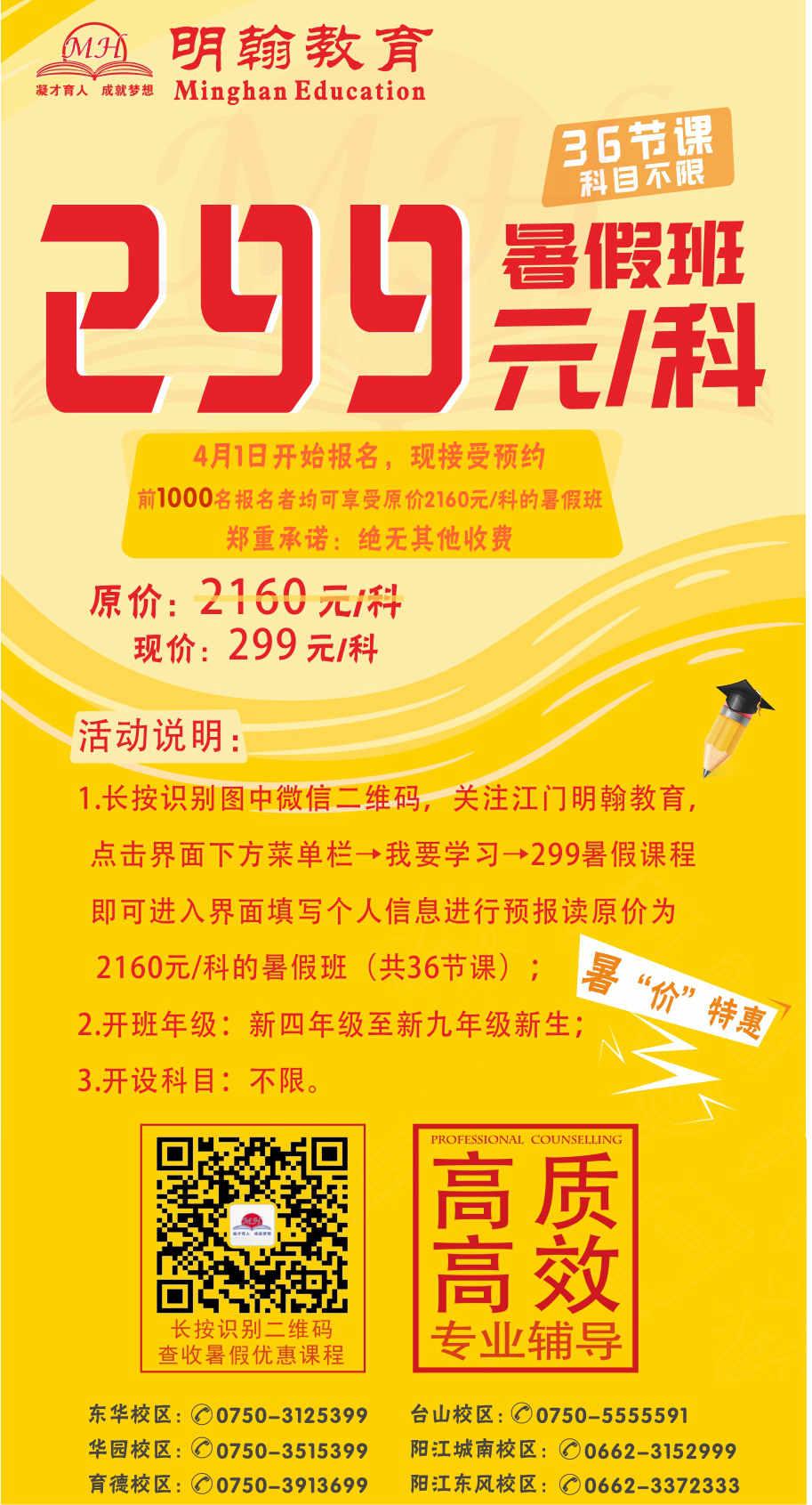 江门补习明翰暑假班299元/36节课