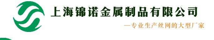 上海锦诺金属制品有限公司