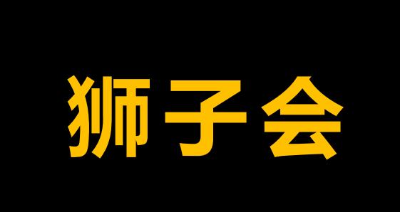 厦门狮子会文化传媒有限公司