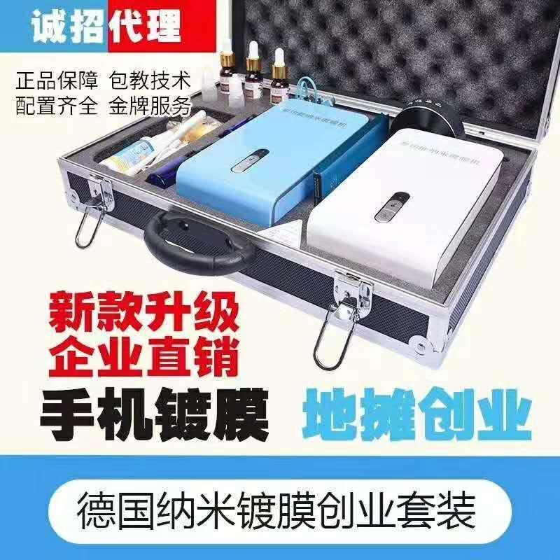 手机纳米镀膜机价格|郑州知名的手机纳米覆膜机厂家推荐