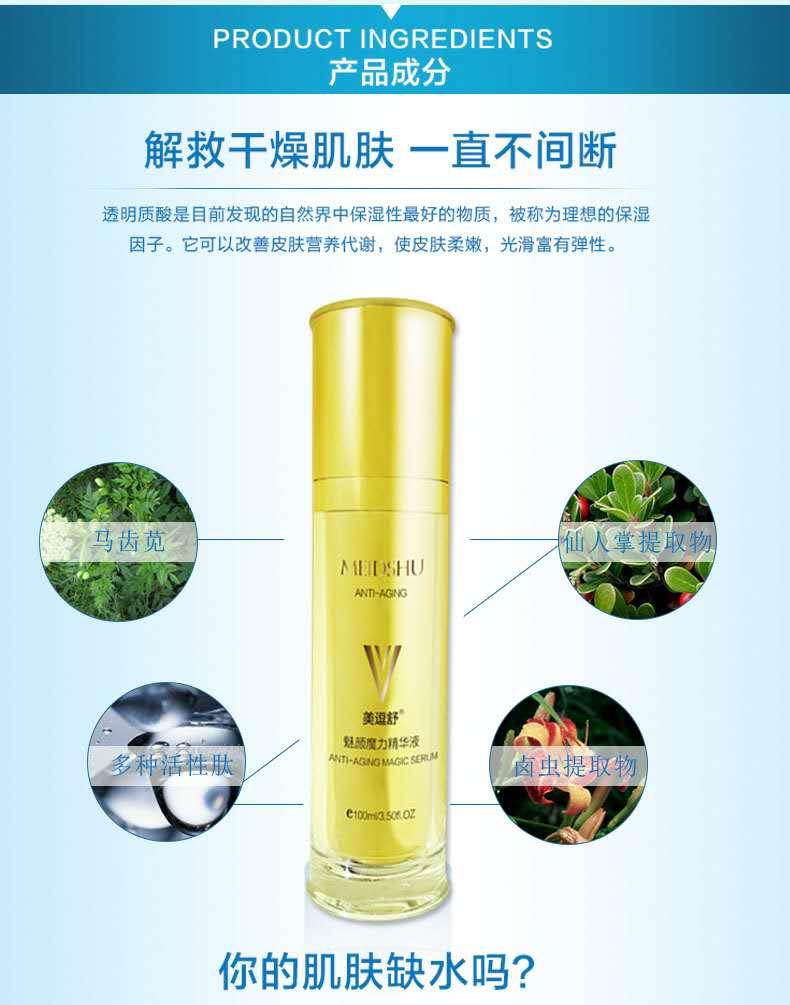 补水精华液生产厂家-美逗生物科技
