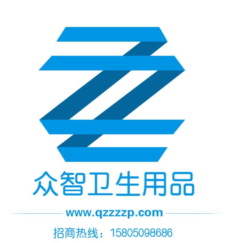福建省泉州市众智卫生用品有限责任公司