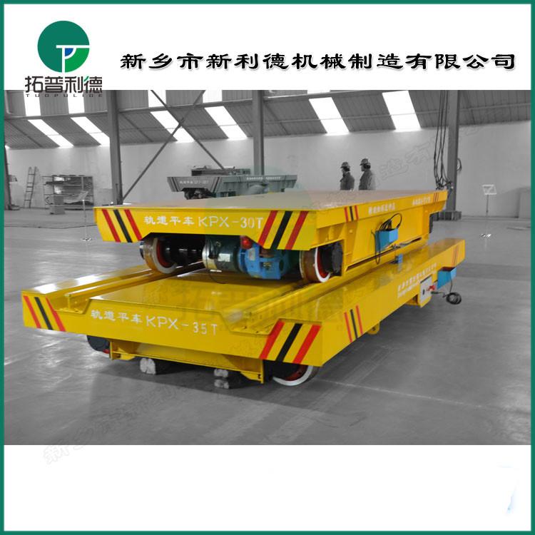 港口装备50吨轨道平板车 电动平移车价格合理