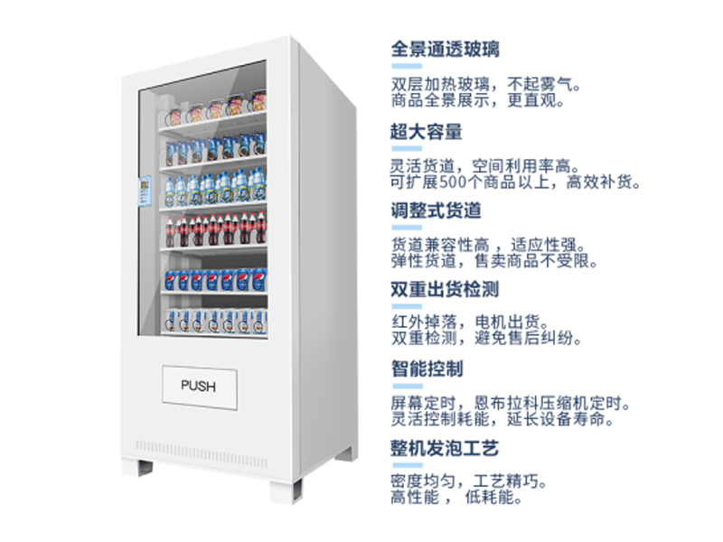 番禺扫码型售货机_高品质扫码型综合售货机在哪可以买到