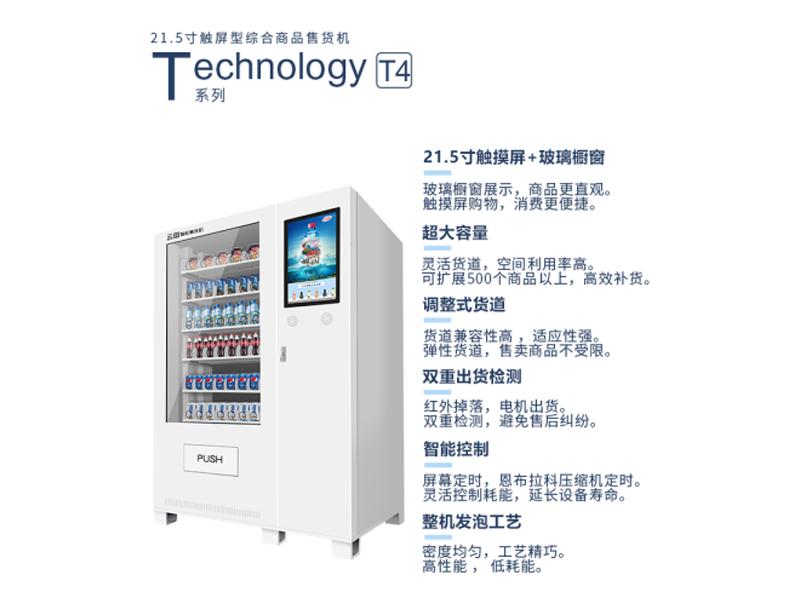 自动售货机报价-专业的21-.5对触屏型综合商品售货机厂家推荐
