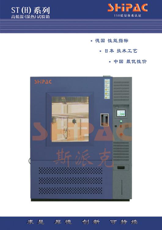 航空航天领域高低温防爆试验箱 STH0220维修保养