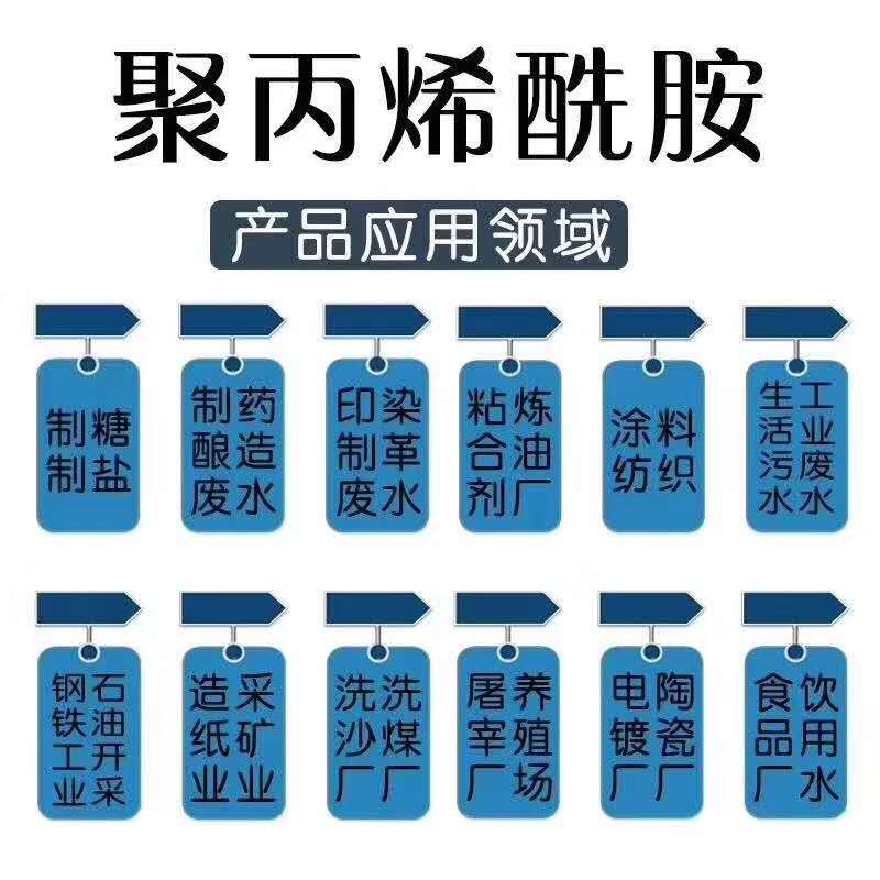 聚丙烯酰胺专业供应商_龙腾化工|云南聚丙烯酰胺