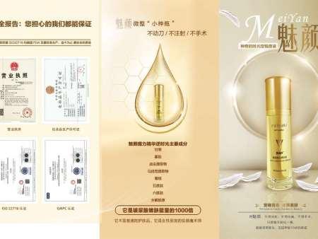 魅颜美白保湿精华液效果|品牌好的魅颜保湿精华液在哪买