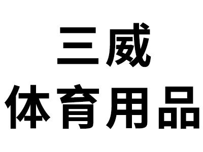 银川三威体育用品有限公司