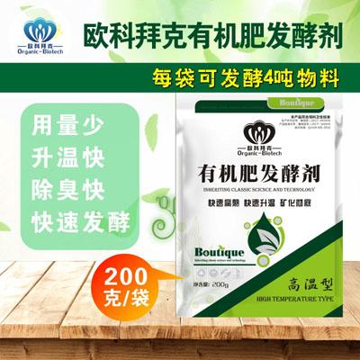 如何选择有机肥发酵剂|有口碑的有机肥发酵剂上哪买