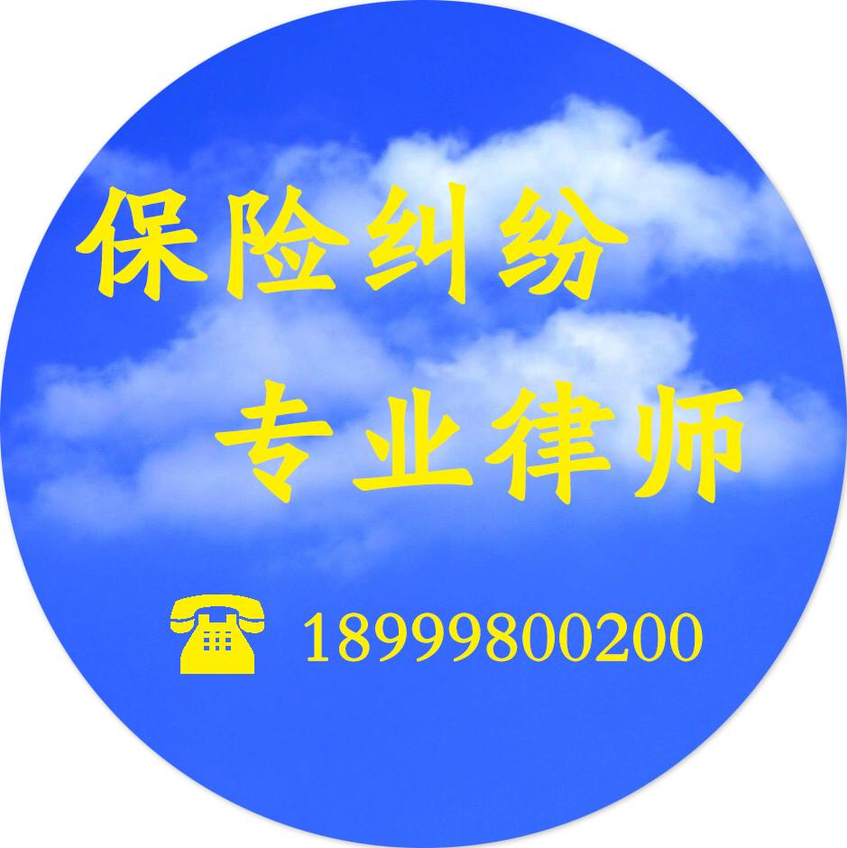 乌鲁木齐保险|信誉好的新疆保险赔偿律师服务公司是哪家