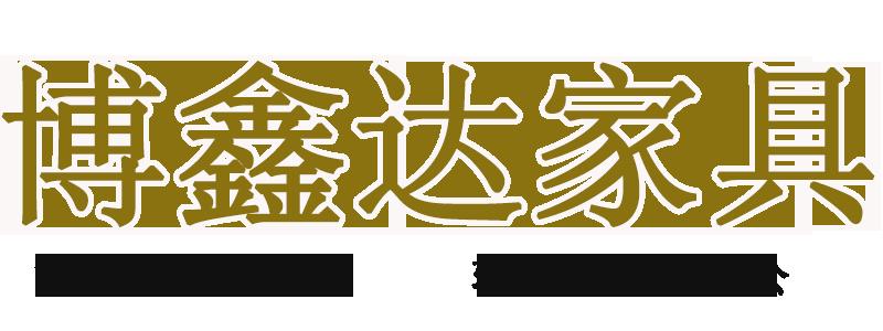 煙臺博鑫達家具有限公司