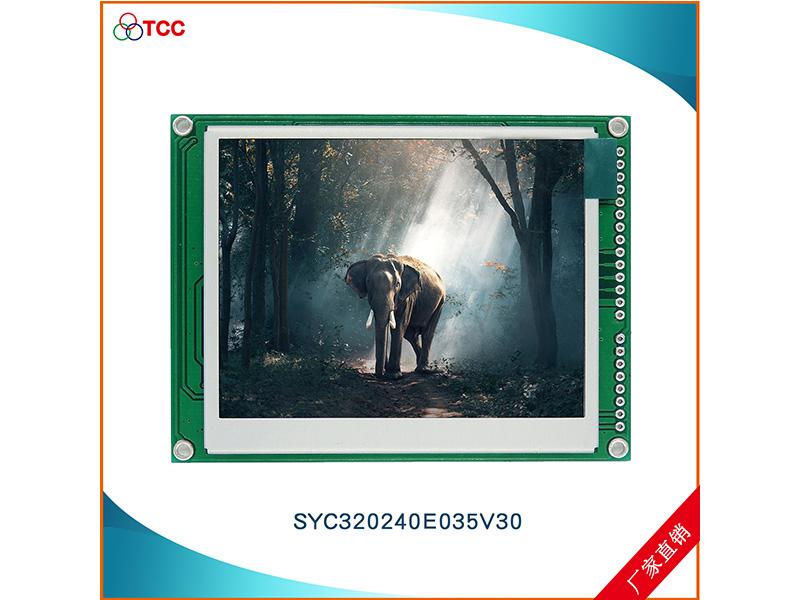 供应合格的3.5寸320x240TFT彩屏