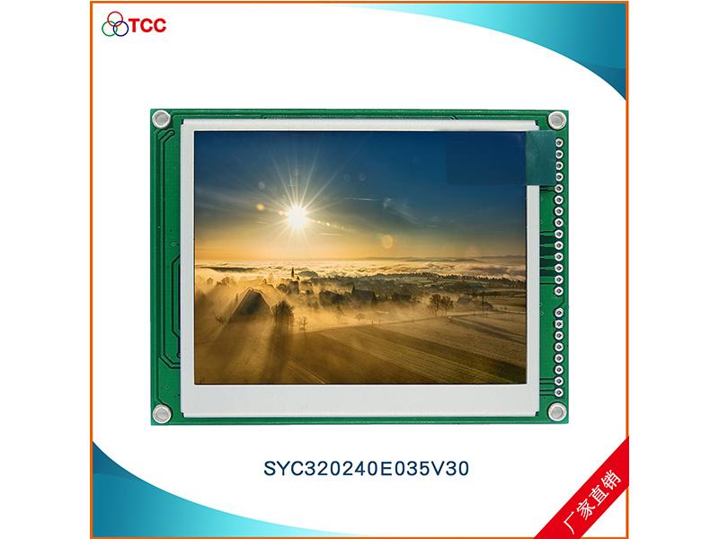 触摸屏厂家|广东价格实惠的3.5寸320x240TFT彩屏推荐