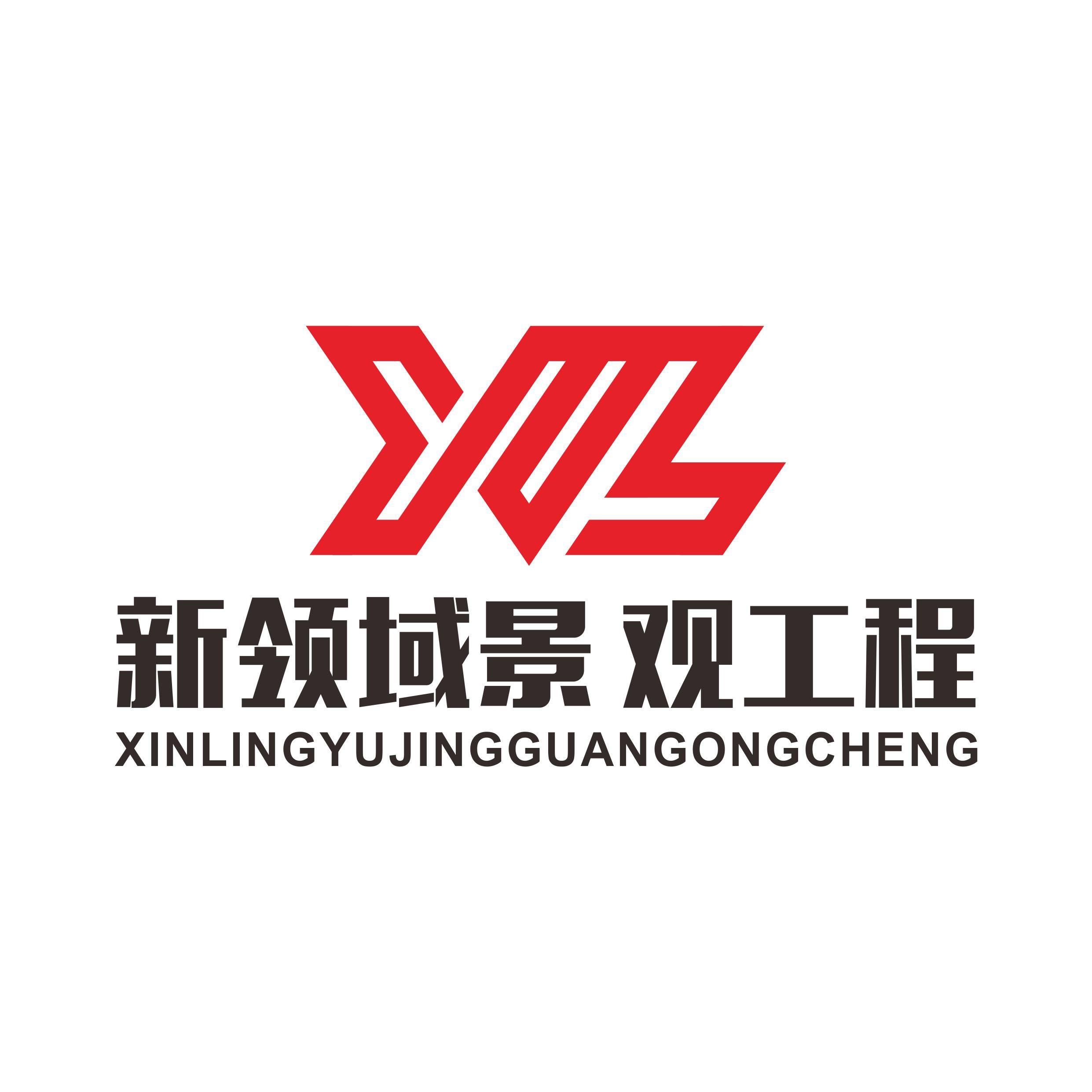 江苏新领域景观工程有限公司