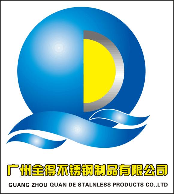 广州全得不锈钢制品有限公司