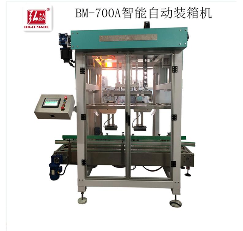 物超所值的自动装箱机|专业的BM-700A智能全自动装箱机供货商
