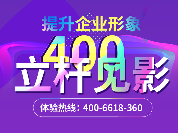 包头企业宣传电话怎么选|专业的400电话服务商