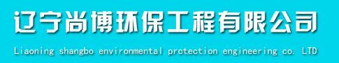 辽宁尚博环保工程有限公司