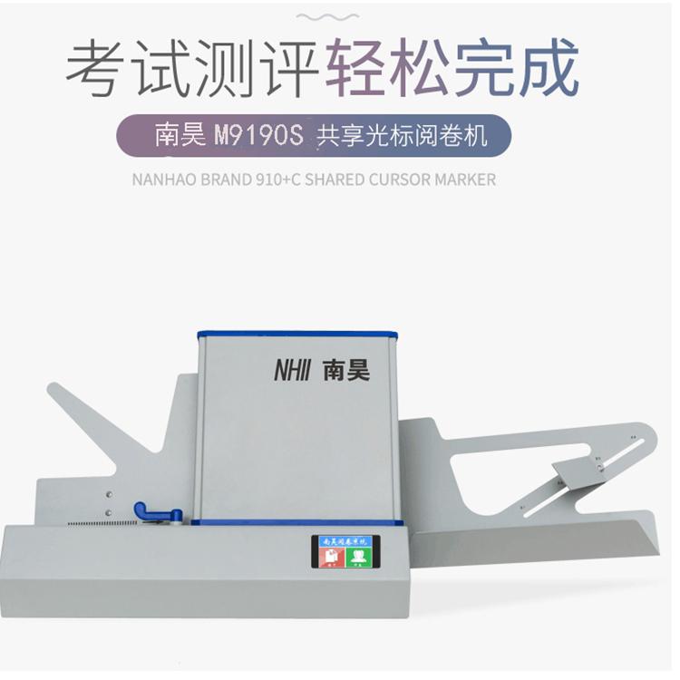 南昊光标阅读机,卡片阅读机,光标阅读机生产