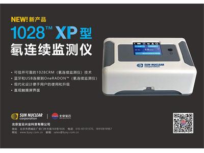 河北信誉好的1028XP氡连续监测仪 北京知名品牌1028 XP型氡连续监测仪供应商