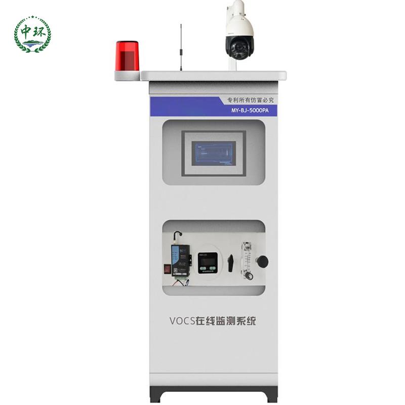 廠家直銷VOCs在線監控系統VOCs超標報警器pid式