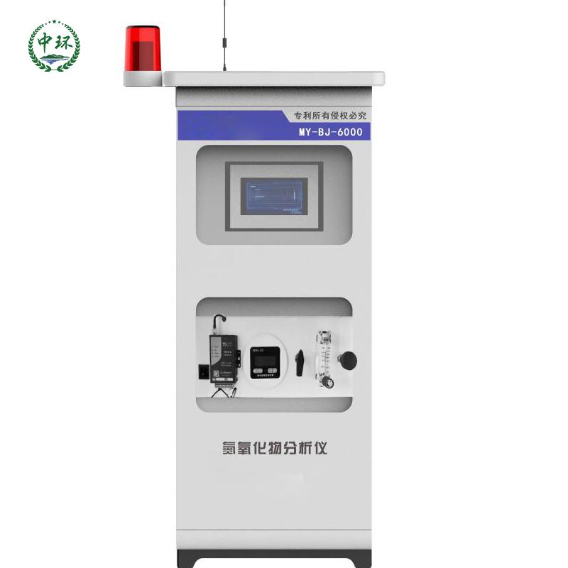 河北氮氧化物尾氣分析儀|物超所值的氮氧化物尾氣分析儀中環環境供應